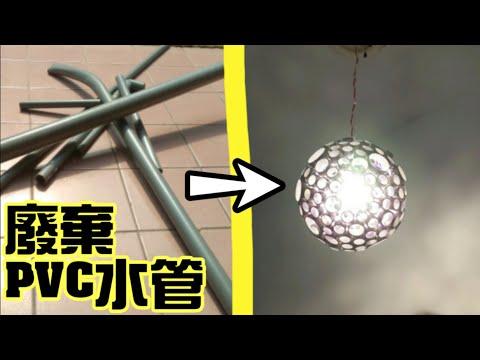 用廢棄PVC水管做的藝術品!PVC圓球吊燈 Homemade PVC  Light/Lamp Shade 【虎星】《舊物星家具》Ep3【虎星】教你用廢棄水管做超美吊燈—【虎星】DIY 難度:★★★✩✩
