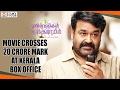 Munthirivallikal Thalirkkumbol Malayalam Movie Crosses 20 Crore Mark At Kerala Box Office