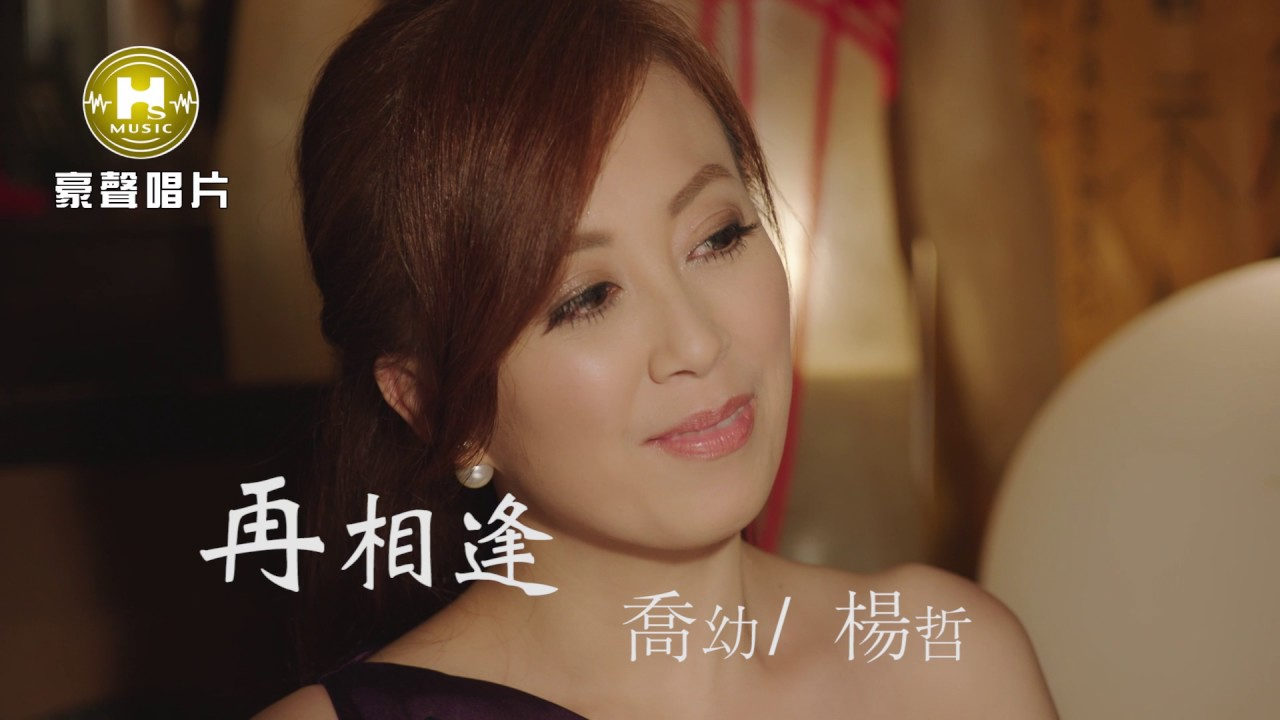 【首播】喬幼vs楊哲-再相逢(官方完整版MV) HD