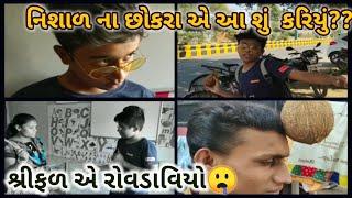 શ્રીફળ એ રોવડાવિયો || Gujju Comedy Video || Sunil Shetty Vines || Gujarati Shortfilm