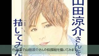 こちらは山田涼介さんの似顔絵を描いている過程の動画です。 色鉛筆で描...