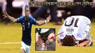 আর্জেন্টিনা শিবিরে বিশাল অঘটন !! কাজে আসলোনা মেসির সেই গোপন অস্র ! Football News Russia