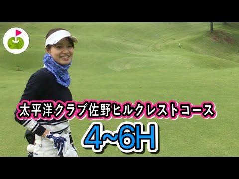 チッパーの技が光るアプローチ。【太平洋クラブ佐野ヒルクレスト】[4-6H] 三枝こころ&あいでゴルフ
