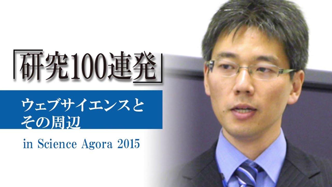 研究100連発 in science agora 2015 セッション5 ウェブサイエンスと