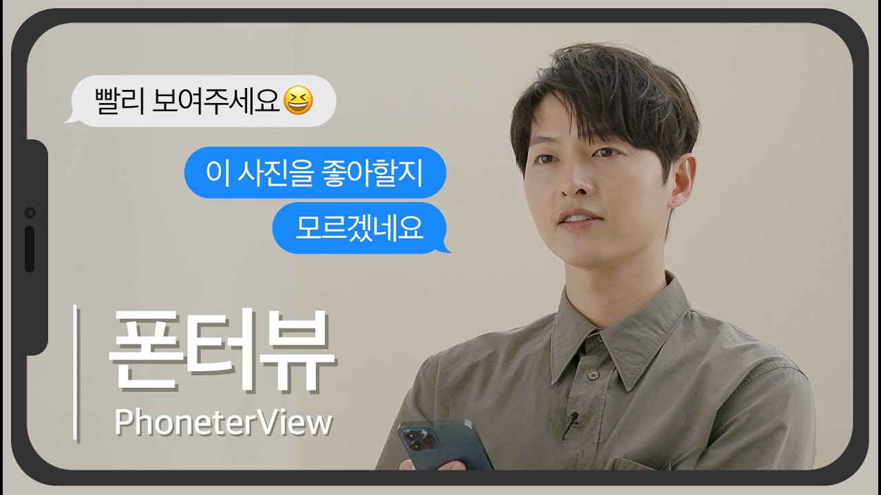 [ENG] 폰터뷰 |  송중기