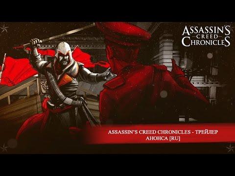 Assassin's Creed Chronicles - Трейлер Анонса [RU]