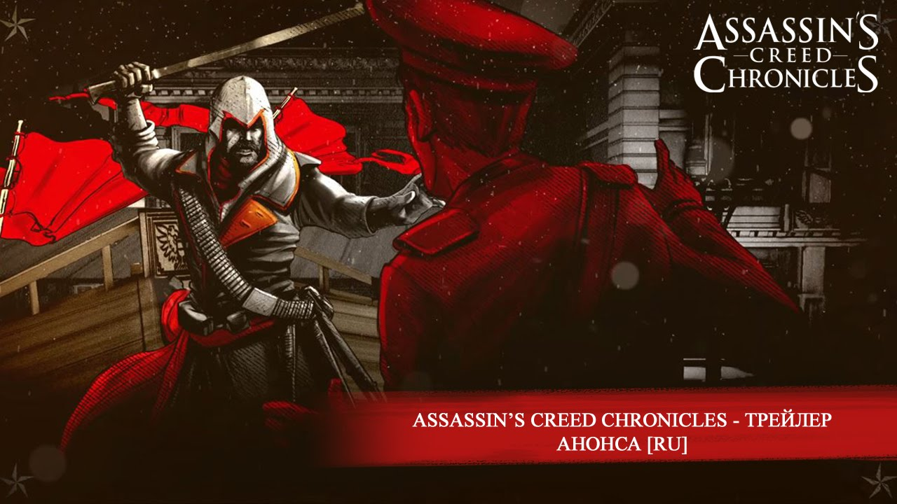 Assassin's Creed Chronicles - Трейлер Анонса [RU] - YouTube