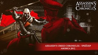 Assassin's Creed Chronicles - Трейлер Анонса [RU]