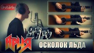 Осколок льда - АРИЯ / Как играть на гитаре (5 партий)? Аккорды, табы - Игорь Зотов и  Гитарин