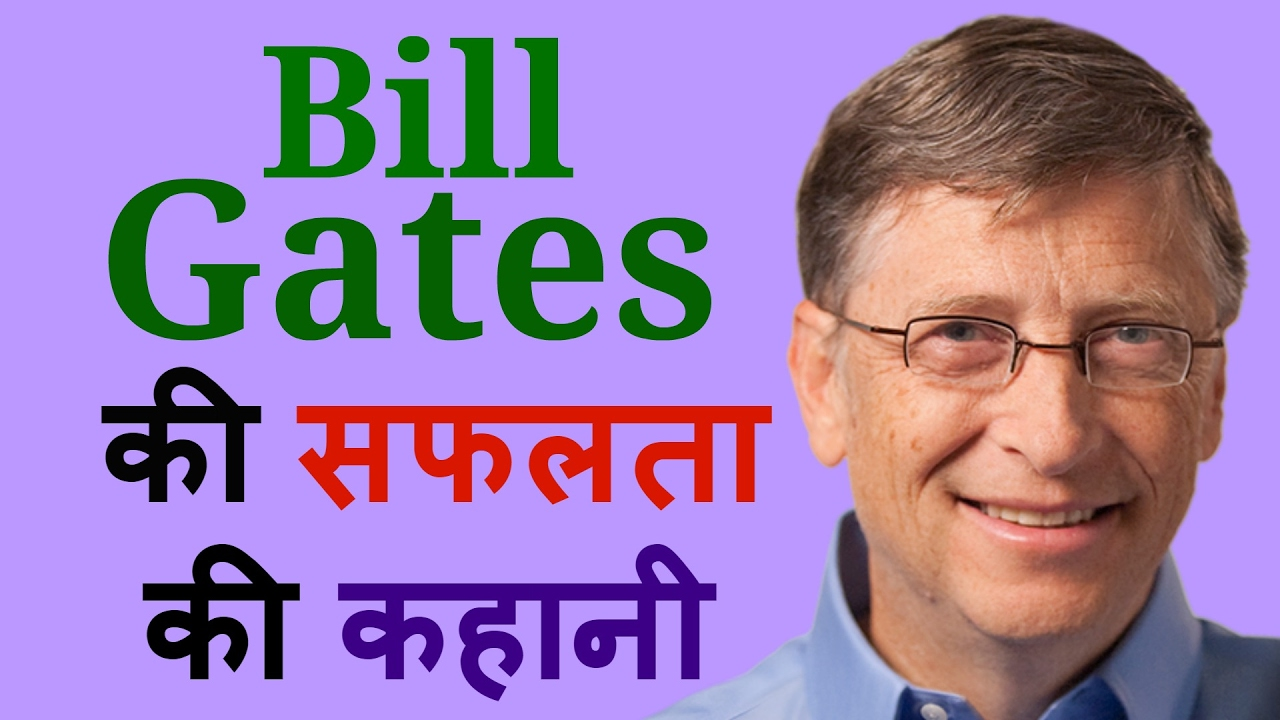 a biography of william bill gates William henry gates iii, simply known as bill gates, is an american software architect, business magnate, philanthropist and co-founder of microsoft click to read more facts or download the comprehensive worksheet collection.