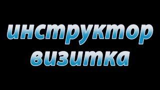 Инструктор по вождению. Видео визитка. https://vk.com/kul_man  .Санкт-Петербург.(, 2016-12-06T07:40:43.000Z)
