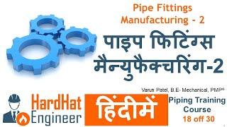 पाइपिंग ट्रेनिंग कोर्स हिंदी में -19 of 30 पाइप फिटिंग्स मैन्युफैक्चरिंग-2 (Pipe Fittings Mfg. - 2)