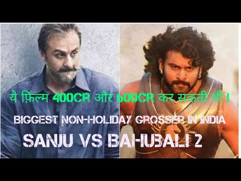 Sanju Movie Vs Baahubali 2 l Biggest Non Holiday Blockbuster Film In India