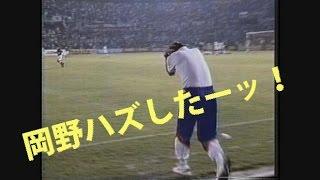 【ダイジェスト】1998フランスワールドカップアジア第三代表決定戦日本対イラン