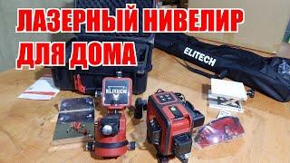 Нивелир Elitech ЛН 3/360