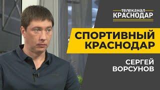 Спортивный Краснодар Хоккей и фигурное катание на Кубани