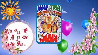 1 мая день. МИР, ТРУД, МАЙ. Поздравления с 1 мая.