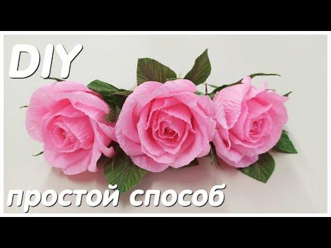 Как сделать букет роз из гофрированной бумаги своими руками поэтапно фото