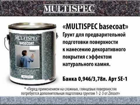 "Краска с эффектом камня ""Multispeс"""