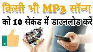 10 Second main koi bhi mp3 songs download kare. 100% working Trick.