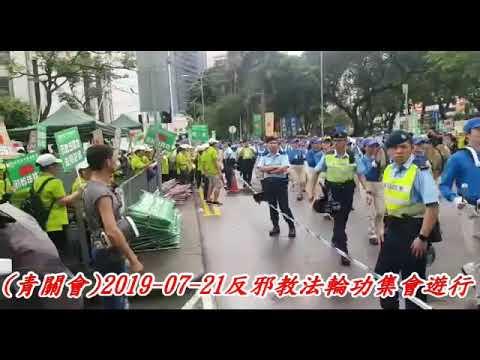 2019年7月21日反邪教法輪功集會游行