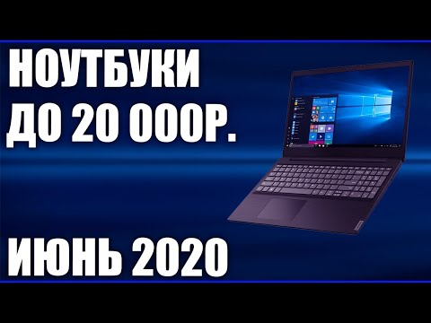 ТОП—7. Лучшие ноутбуки до 20000 руб. Май 2020 года. Рейтинг!