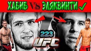 РАСМИЙ ХАБАР ! Хабиб vs Эл Яквинта UFC 223 да ЧЕМПИОНЛИК жанги булади !