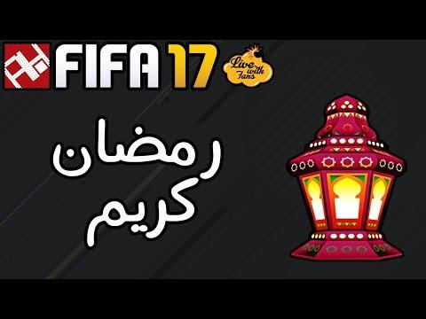 LWF Ramadan Edition - FIFA 17 + FIFA 18 NEWS #E3_بالعربى