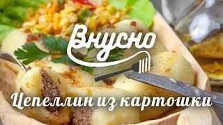 Цепеллин из картошки - Готовим Вкусно 360!