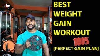 Best Weight Gain Gym Workout   വേഗത്തിൽ മസിൽ ഉണ്ടാക്കാം   Faster Muscle Building   Malayalam Video
