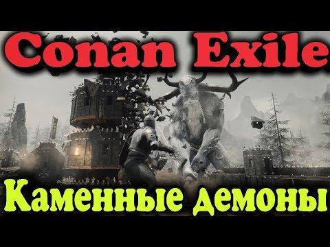 Каменный АВАЛОН и БОСС Рыцарь - Conan Exiles