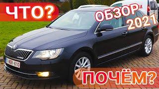 Что? Почем? Какие автомобили купить в 2021 актуальные предложения для пригона в Украину! Цены авто!