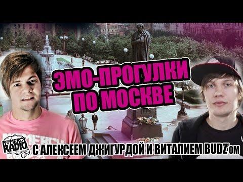 эмо знакомства в москве