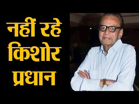 Kishore Pradhan Passes Away at the age of 86   FilmiBeat Mp3