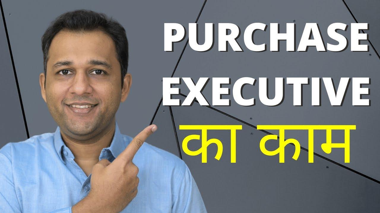 Download Purchase Executive Job Responsibilities In Hindi, Procurement Ka Kaam