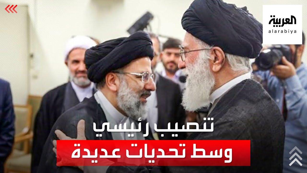 تنصيب الرئيس الإيراني الجديد وسط احتجاجات داخلية وإخفاقات خارجية  - نشر قبل 2 ساعة