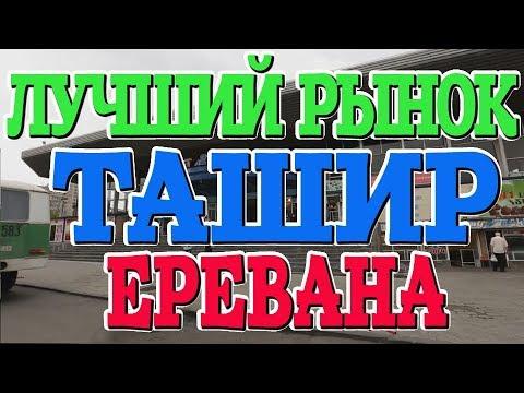 Армения. Лучший рынок Еревана - Ташир. Сладкая жизнь Армении. Армянские сладости.#армениясбмв