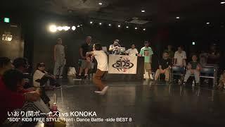 KONOKA vs いおり //【FreeStyle (kids)1on1 Battle】top8//SDS 2017夏の陣