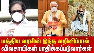 Thirunavukkarasar Press Meet | Peter Alphonse | Electricity Amendment Act
