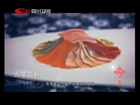 No. 20 Ksenia&泡菜什锦【爱上川菜】