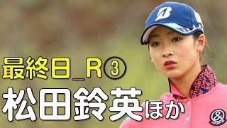 【ゴルフ】袖ケ浦カントリークラブでの女子プロたちの戦い。最終日③(2018.6 千葉にて)
