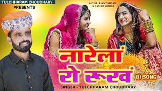 नारेला रो रूखं 2021 तुलछाराम भनगावा    Rinku Sharma Song    Narela ro Runkh   Tulchharam Bhangawa   