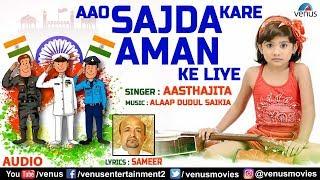 Aasthajita | Aao Sajda Kare Aman Ke Liye | Children Patriotic Songs | Independence Day Special