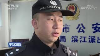 《平安365》 20190707 藏在船上的偷油贼| CCTV社会与法