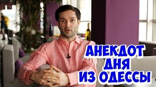 Анекдот дня! Жизненный анекдот из Одессы!