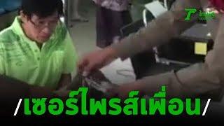 รับพัสดุปริศนา กลัวเจอยา ให้ตำรวจช่วยเปิด   20-09-62   ข่าวเช้าไทยรัฐ
