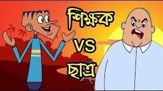Teacher Vs Student #Funny Bangla Dubbing Cartoon Beyadob Chatro new  Bangla Dubbing 2018 #Pach Lagse