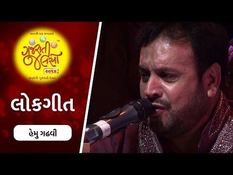 Lokgeet By Bihari Hemu Gadhvi  Gujarati Jalso