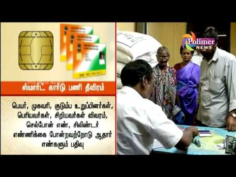 Ration Card will be replaced with Smart Card - TN Govt started to work | Polimer News