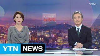 [변상욱의 뉴스가 있는 저녁] 다시보기 2020년 07월 02일 - 1부